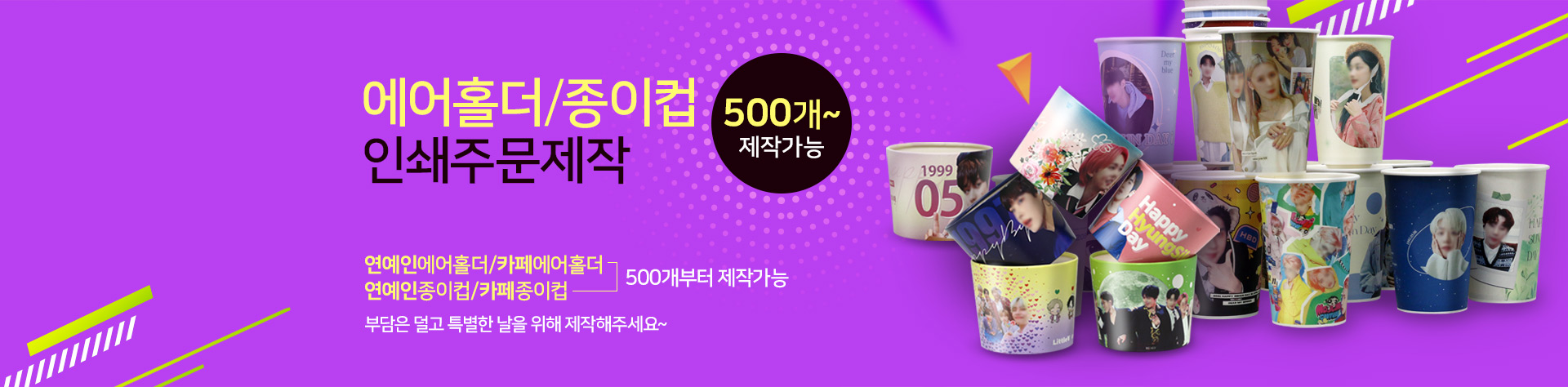 카마코 에어홀더/종이컵 500개부터 제작가능