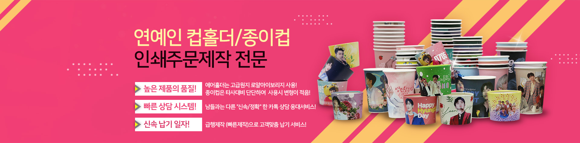 카마코 연예인 컵홀더/종이컵 인쇄주문제작전문 카마코