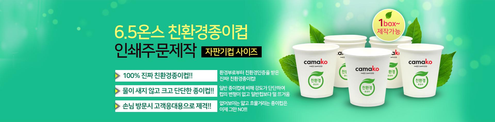 카마코 6.5온스(자판기컵사이즈) 친환경종이컵 인쇄주문제작