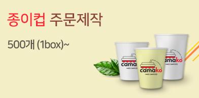 종이컵 주문제작 1000개(1box)~