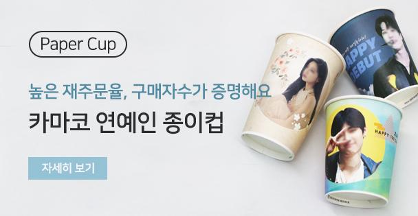 연예인친환경종이컵