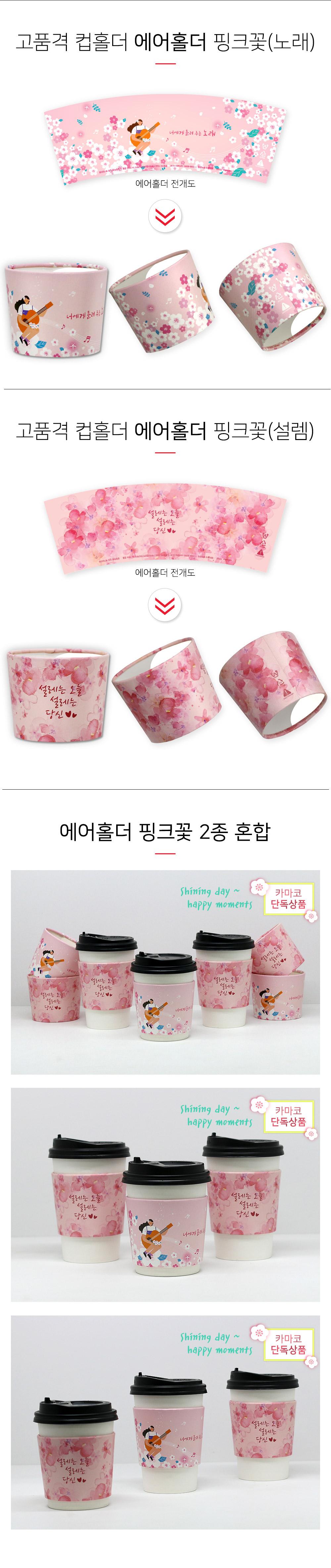 카마코단독상품 에어홀더 핑크꽃2종