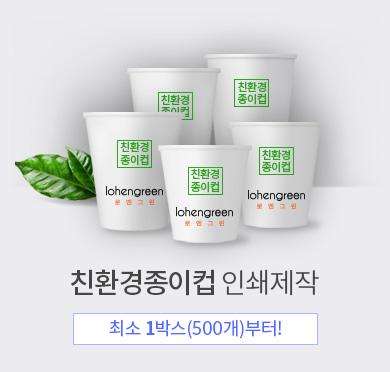 친환경종이컵 인쇄제작