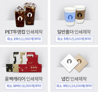 투명컵/일반홀더/윤팩캐리어/냅킨 인쇄제작